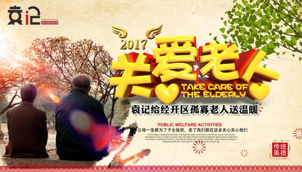 【亚博体育app官方】2017携手经开区管委会给社区孤寡老人送去新春温暖
