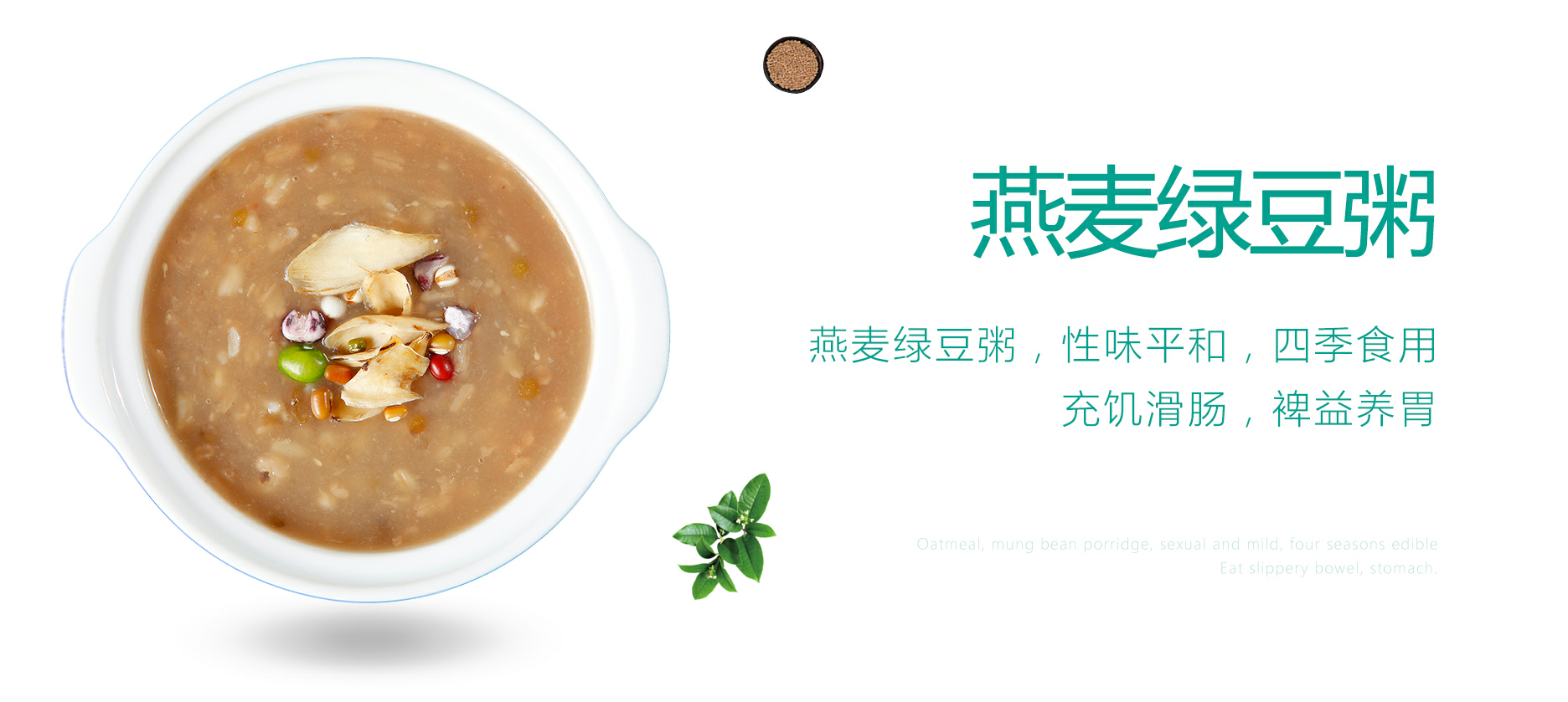 燕麦禄豆粥