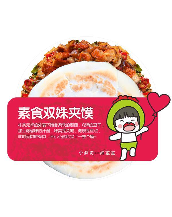亚博体育app官方yabo亚博体育app下载(素食双姝夹馍)