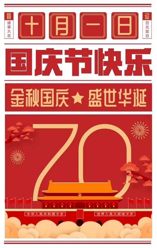 喜迎国庆70周年,一同见证伟大时刻