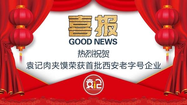 """西安老字号""""餐饮企业名单全在这,亚博体育app官方yabo亚博体育app下载连获认可"""